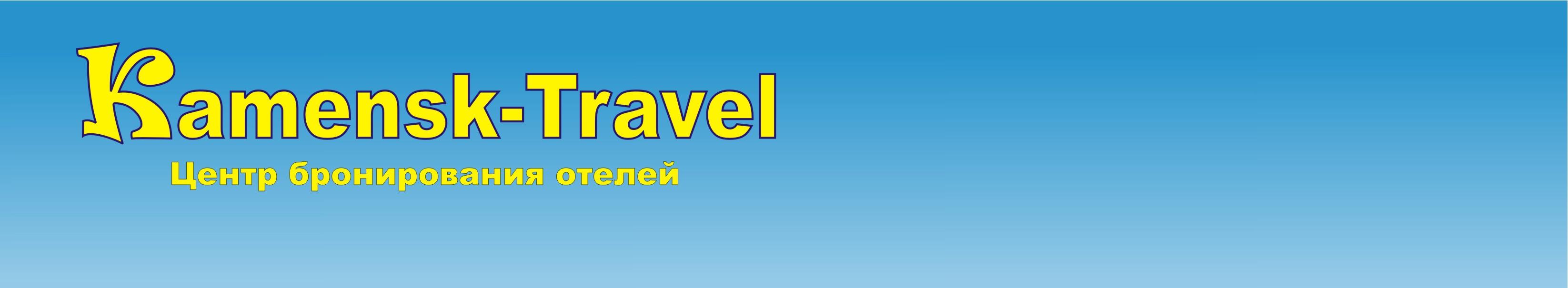 Центр бронирования отелей Kamensk Travel